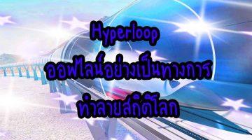 Hyperloop ออฟไลน์อย่างเป็นทางการทำลายสถิติโลก