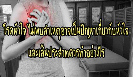 โรคหัวใจ ไม่พบสาเหตุอาจเป็นปัญหาเกี่ยวกับหัวใจและเส้นประสาทควรทำอย่างไร