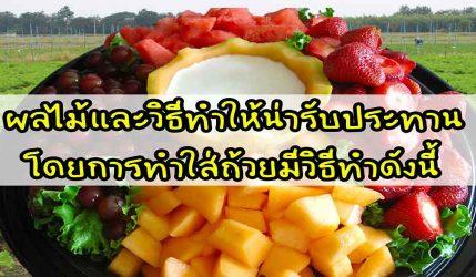 ผลไม้ และวิธีทำให้น่ารับประทานโดยการทำใส่ถ้วยมีวิธีทำดังนี้
