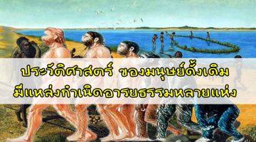 ประวัติศาสตร์ ของมนุษย์ดั้งเดิมมีแหล่งกำเนิดอารยธรรมหลายแห่ง