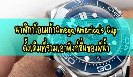 นาฬิกา โอเมก้า Omega America's Cup ดั้งเดิมที่รวมเอาฟังก์ชั่นของผีน้ำ