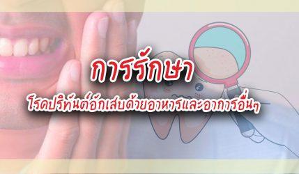 การรักษา โรคปริทันต์อักเสบด้วยอาหารและอาการอื่นๆ