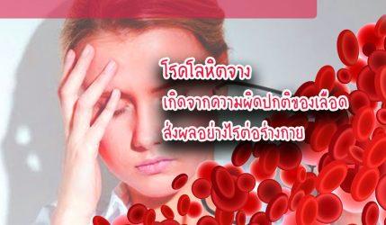โรคโลหิตจาง เกิดจากความผิดปกติของเลือด ส่งผลอย่างไรต่อร่างกาย