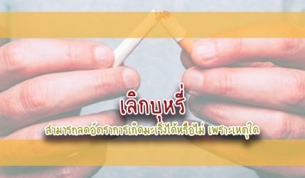 เลิกบุหรี่ สามารถลดอัตราการเกิดมะเร็งได้หรือไม่ เพราะเหตุใด
