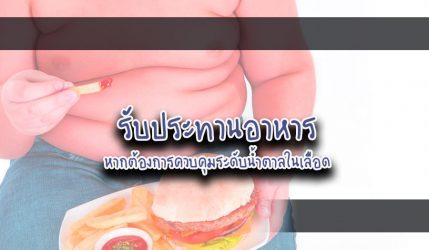 รับประทานอาหาร หากต้องการควบคุมระดับน้ำตาลในเลือด