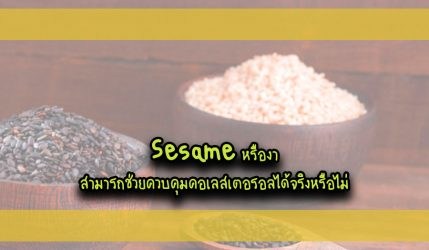 Sesame หรืองา สามารถช่วยควบคุมคอเลสเตอรอลได้จริงหรือไม่