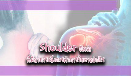 Shoulder (ไหล่)ที่มีอาการแข็งควรทำการรักษาอย่างไร