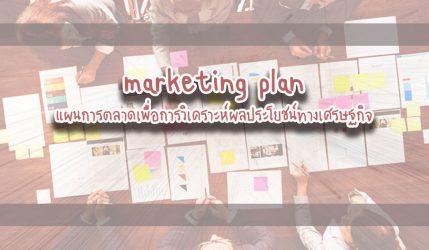 marketing plan แผนการตลาดเพื่อการวิเคราะห์ผลประโยชน์ทางเศรษฐกิจ